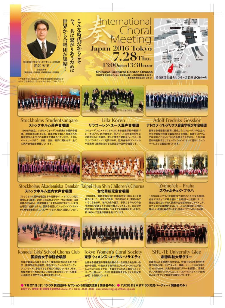 International Choral Meeting